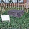 御成門駅近くで「お台場の石垣石」を見つけた。