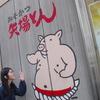【検証】旅で太った2人が名古屋の街をランニングしたら痩せられるのか。