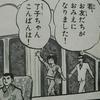 ホームドラマ的な面白さ 「面堂兄妹!!=その2=」レビュー