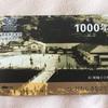 徳島県 佐那河内村からふるさと納税のお礼品が到着: さなごうち村有史1000年記念クオカード10,000円分