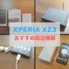 【ワイヤレス充電器】Xperia XZ3におすすめしたい周辺機器【アクセサリー】
