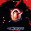「ガメラ3邪神(イリス)覚醒」〜怪獣界のダークナイト!重厚なストーリーと迫力の映像を兼ね備えた日本怪獣映画の最高峰!
