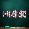 【意外】シーチキンの違いと選び方を解説!