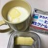 生クリームのお湯割りバター入れ、うまい!