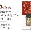 【小路幸也】『東京バンドワゴンシリーズ』の順番とあらすじを紹介します!