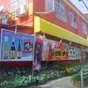 [20/11/20]「レストラン 海洋」(本店)で「カレイバター焼き定」 600円 #LocalGuides