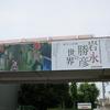 岩永勝彦の世界 / 福井の洋画