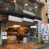 和菓子藤屋が2017年5月27日に閉店してしまうようです