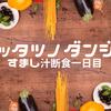 【発達障害で断食】「すまし汁断食」1日目。久しぶりの甘味がメチャクチャ嬉しい【ファスティング】