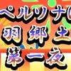 【ペルソナQ】p3目線[稲羽郷土展]編 第一夜 新しい迷宮は祭りだ!ぺルソナQの魅力や攻略をご紹介!ペルソナQ2のための振り返りプレイ!