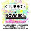 2018/3/9(金) CLUB80's × NOWい90's @京都CLUB METRO