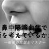 鼻中隔湾曲症で手術を考えている方へ  ー術後の痛みとリスクー