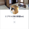 LINE Messaging APIでLINE botを作る(1) 対話実装