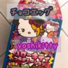 チョコエッグ「ハローキティコラボレーション」yoshikittyが欲しい
