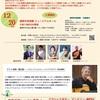 「第28回フォレストヒルミュージックアカデミー大発表会(2日目)」開催します!ゲストに福田進一先生をお招きします❗️