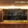 羽田エクセルホテル東急 宿泊レポート