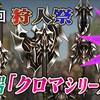 【MHF-ZZ】 公式サイト更新情報まとめ 11/14~11/21