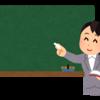 【授業のコツ】皆の前で○○はダメ!大学で授業をする際に、これだけはしない方がいいと思うこと