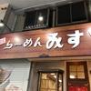 【ラーメン】帯広駅前周辺*帯広ラーメンといえばここ!らーめんみすゞのピリ辛醤油ラーメンがおすすめ