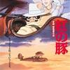 【歴代主題歌で読み解く】宮崎駿監督作品「紅の豚」の特異性《コンプライアンスなんかクソ喰らえ》