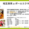 【残り10席】相互保育deバランスボール@高田馬場