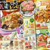 企画 メインテーマ お気楽レシピ 豚肉 ヤオコー 9月11日号