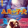 DVD/ ムルと子犬