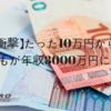 【衝撃】たった10万円から、誰もが年収3000万円に!?