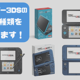 Newニンテンドー3DSシリーズ全種類を徹底解説|3DSの購入でもう迷わない