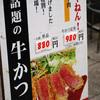 月イチ贅沢昼飯 小だるま~十三でビフカツ定食+串カツ13本を食らう!