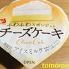 ファミリーマート限定!セイカ食品『ふわふわスポンジ入り  チーズケーキ』を食べてみた!