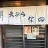 平日休みは通しあげの天ぷらランチ