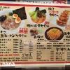 小倉北区黄金 『みちくさらーめん Kentaro』 ハーフラーメン+ギョウザセット 580円