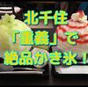 【東京散歩】歴史と新しさが混在した街、北千住。有名パンケーキ屋「茶香」プロデュースの店「重義」で絶品かき氷を食べる!!