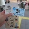 台北-② 2日目 豆乳、小籠包、カキ氷食べづくし