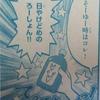 コロコロアニキに『装甲娘』最新話が掲載! 原作ゲームのリリース延期をのりこえた先にあるものは何だ?