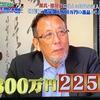 マネーの虎の堀之内九一郎社長がYouTubeチャンネルを開設したぞ!
