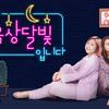 アプリで聞けるおすすめ韓国ラジオ番組 푸른 밤 옥상달빛입니다!