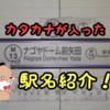 虎ノ門ヒルズ・高輪ゲートウェイに以外にも カタカナがつく駅名をまとめたぞっ!