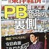 PB(プライベートブランド)商品の裏側