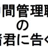 きゅうピー編👶  中間管理職の諸君に告ぐ!~ タイプ別 部下への対処法 ~