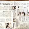 【work】朝日新聞 展覧会アプリ「Museum Note」紹介記事