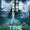 【一人で生き抜く映画】「映画「TIME」」時間が大事という方はおすすめ