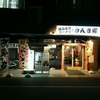 【グルメ】横浜家系ラーメンさんま家:ラーメン、油そば、居酒屋@福岡県福岡市博多区美野島