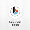 builderscon参加報告
