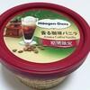 ハーゲンダッツ「香る珈琲バニラ」は本格的なコーヒーフロートみたい!!