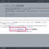 Xamarin.Forms で Amazon Product Advertising API を使うには - アクセスキー生成〜接続確認