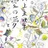 【文学賞】谷崎潤一郎賞は川上未映子「愛の夢とか」。