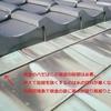 屋根板金のハゼ立ち上がりは潰さない方が無難です。