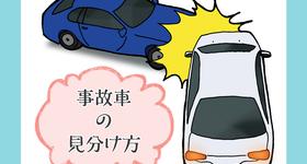 事故車の見分け方とは?初心者もできる販売店への確認方法